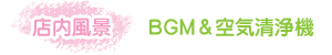 BGM&空気清浄機